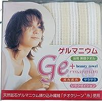 ゲルマニウム 浴用 美容タオル