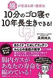10分のゴロ寝で10年長生きできる! (扶桑社BOOKS)