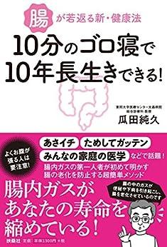 [瓜田 純久]の10分のゴロ寝で10年長生きできる! (扶桑社BOOKS)