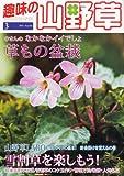 趣味の山野草 2011年 03月号 [雑誌] 画像