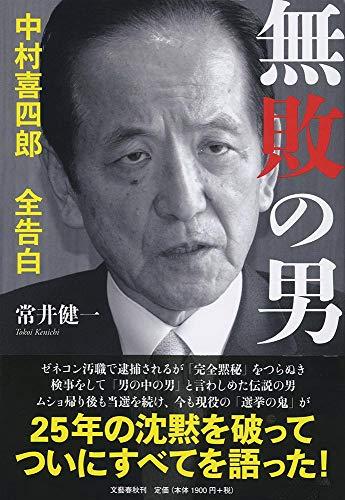 無敗の男 中村喜四郎 全告白