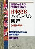 日本史Bハイレベル演習—難関校を超えろ!〈菅野の日本史〉 (2)