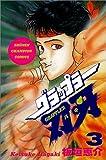グラップラー刃牙 (3) (少年チャンピオン・コミックス)