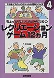 ちょっとしたリハビリのためのレクリエーションゲーム12ヵ月 (高齢者ケアのためのゲーム&遊びシリーズ)