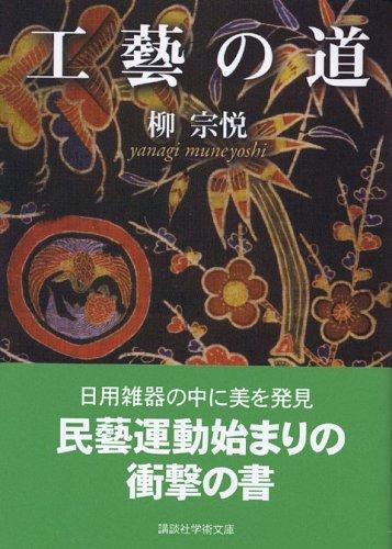 工藝の道 (講談社学術文庫)
