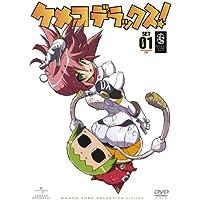 ケメコデラックス DVD_SET1