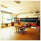 「天然コケッコー完全盤」オリジナル・サウンドトラック by rei harakami (UHQ-CD仕様)