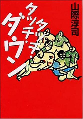 タッチ、タッチ、ダウン (角川文庫)の詳細を見る