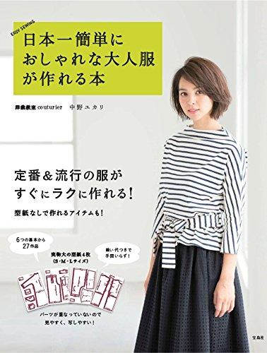 日本一簡単に おしゃれな大人服が作れる本【実物大型紙4枚付き】 (バラエティ)