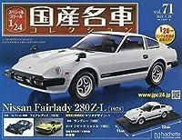スペシャルスケール1/24国産名車コレクション(71) 2019年 5/28 号 [雑誌]