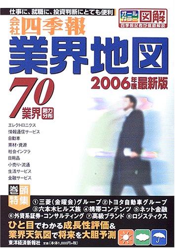 業界地図〈2006年度最新版〉―70業界勢力分布の詳細を見る