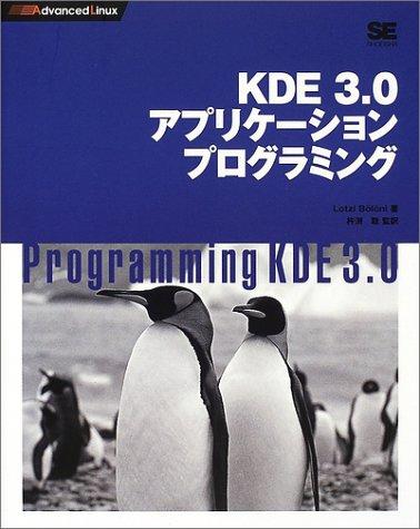 KDE3.0アプリケーションプログラミング (Advanced Linux) [単行本] / ロッツ ボローニ (著); Lotzi B¨ol¨oni (原著); 杵渕 聡 (翻訳); 翔泳社 (刊)