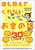 誰も教えてくれないお金の話 (Sanctuary books)
