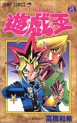遊☆戯☆王 (8) (ジャンプ・コミックス)