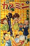 新カスミン 3 (テレビコミックス)