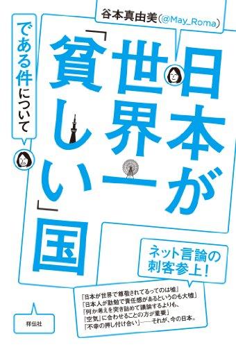 日本が世界一「貧しい」国である件について