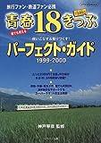 青春18きっぷパーフェクト・ガイド―誰でも使える (1999-2000) (イカロスMOOK)