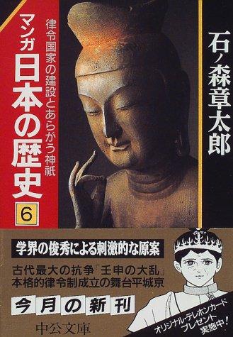 マンガ 日本の歴史〈6〉律令国家の建設とあらがう神祇 (中公文庫)の詳細を見る