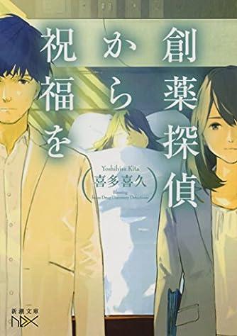 創薬探偵から祝福を (新潮文庫nex)