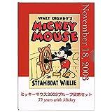 ミッキーマウス 75周年記念 2003年 プルーフ貨幣セット 造幣局 Mickey Mouse