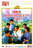 Bright Sunny Skies (A Movie Made in the Cultural Revolution) (Chinese with English Subtitle) [並行輸入品]