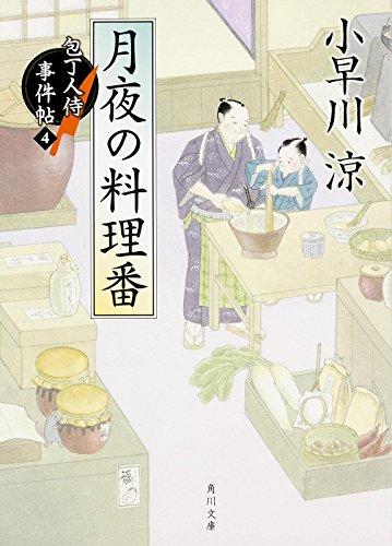 月夜の料理番 包丁人侍事件帖(4) (角川文庫)の詳細を見る