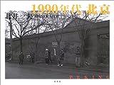 1990年代北京