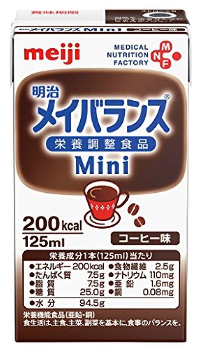 警報ストリップ失礼な【明治】メイバランス Mini コーヒー味 125ml