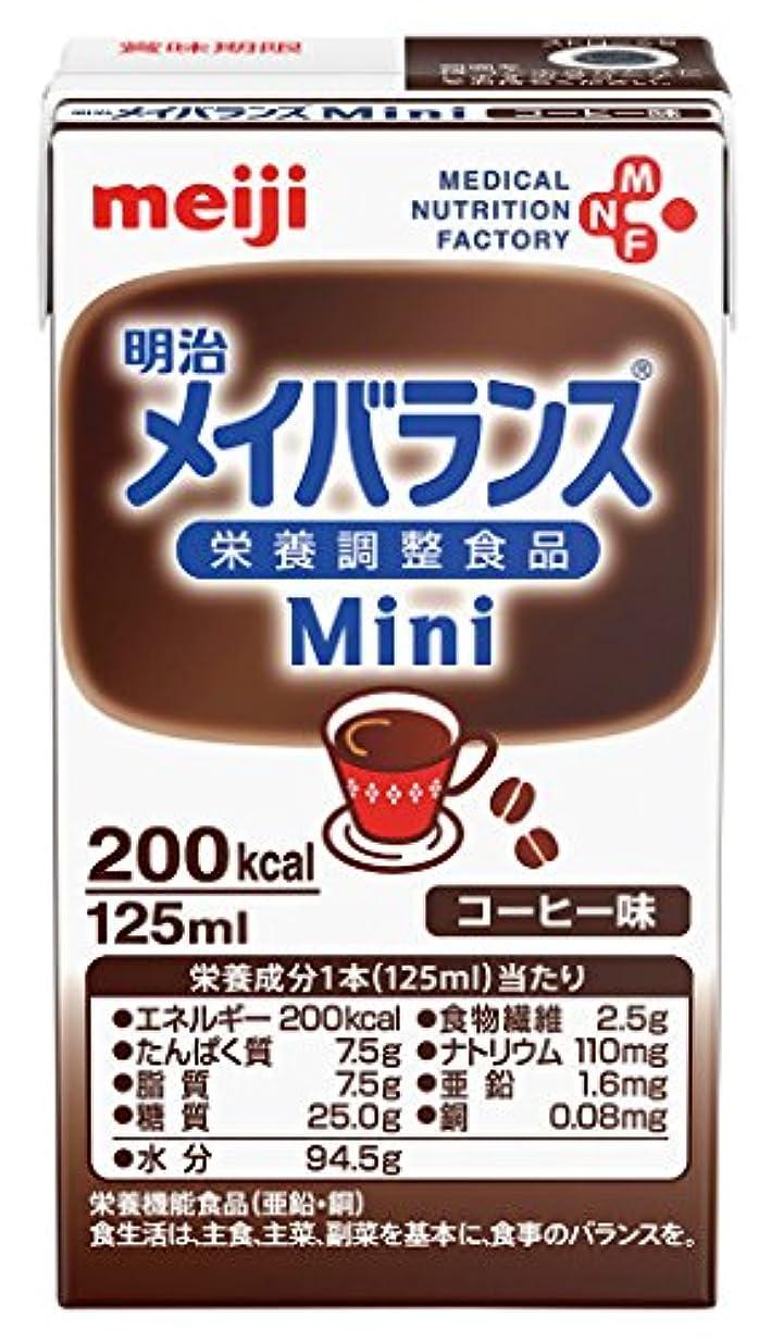 愛撫その他ボイラー【明治】メイバランス Mini コーヒー味 125ml
