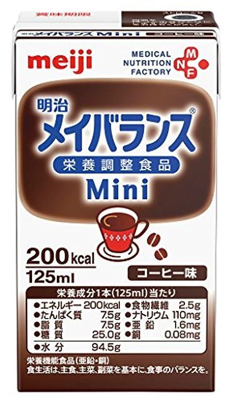 ありふれた八注入する【明治】メイバランス Mini コーヒー味 125ml