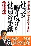 社長が贈り続けた社員への手紙―渡邉美樹の夢をかなえる手紙 (中経の文庫)