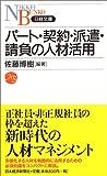 パート・契約・派遣・請負の人材活用 (日経文庫)