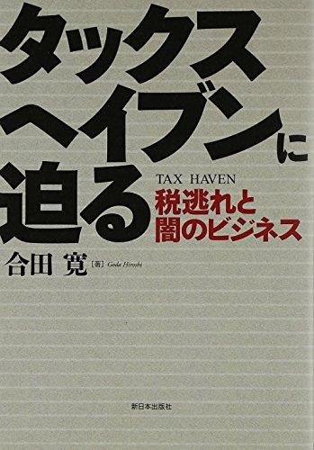 タックスヘイブンに迫る―税逃れと闇のビジネス