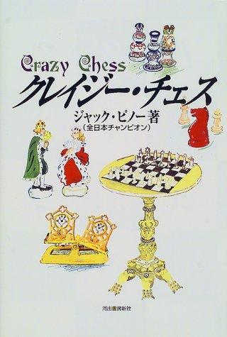 クレイジー・チェスの詳細を見る