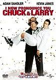 チャックとラリー おかしな偽装結婚[DVD]