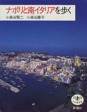 ナポリと南イタリアを歩く (とんぼの本)