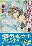 姫君と婚約者〈5〉 (コバルト文庫)