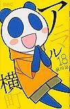アニマル横町 18 (りぼんマスコットコミックス)