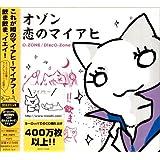 DISCO-ZONE~恋のマイアヒ~