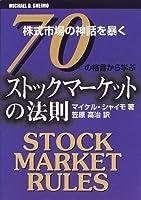 70の格言に学ぶストックマーケットの法則―株式市場の神話を暴く