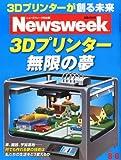 Newsweek (ニューズウィーク日本版) 2013年 8/6号 [3Dプリンターが創る未来]