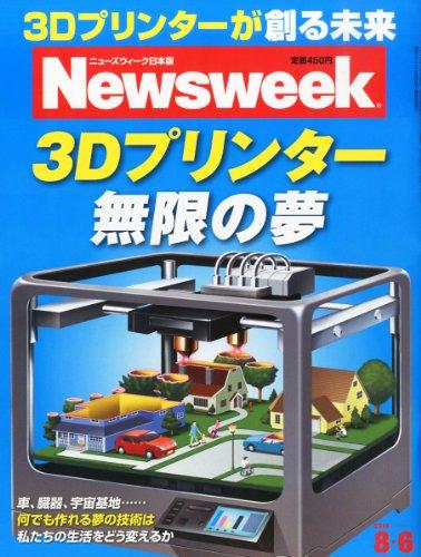 Newsweek (ニューズウィーク日本版) 2013年 8/6号 [3Dプリンターが創る未来]の詳細を見る