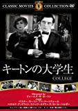 キートンの大学生 [DVD] FRT-303