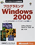 プログラミング MS WINDOWS 2000 (マイクロソフト公式解説書)