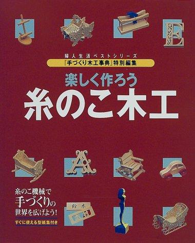 楽しく作ろう糸のこ木工 (婦人生活ベストシリーズ)