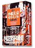 幻の 小松左京 モリ・ミノル 漫画全集 / 小松 左京 のシリーズ情報を見る