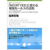 CD 『「NO」が「YES」に変わる 最強セールスの法則』完全習得セミナー