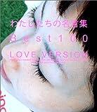わたしたちの名言集Best100―Love version