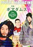 MUSIC MAGAZINE ( ミュージックマガジン ) 2010年 08月号