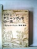 イワン・デニーソヴィチの一日 (1963年) (新潮文庫)